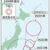 台風12号ですが、授業は行います!