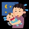 夜泣きは覚醒させるのが一番早い!!