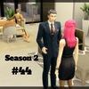 【Sims4】#44 歩み寄る努力【Season 2】