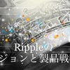Rippleのビジョンと製品戦略