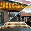【旅行】富山県に来た酒好きは行くべき!「能作」のファクトリーショップ(本社)。