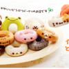 超可愛い イクミママのどうぶつドーナツ どんな味?5種類食べ比べ!