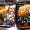 UHA味覚糖の「コロッケのまんま」の黒毛和牛味とデミグラスソース味を食べてみた!