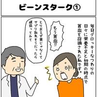 【ナガタさんちの子育て奮闘記】「ビーンスターク①」