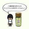 【根元 八幡屋磯五郎】オリジナル七味は個人でも作れる?