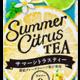 【期間限定】「午後の紅茶サマーシトラスティー」思ったよりおいしい!!