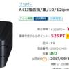 ブラザー DCP-J968N/ キヤノンTS5030 が半額以下で買える