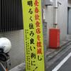 そして誰もいなくなった京浜急行電鉄黄金町駅高架下の元売春街を歩く