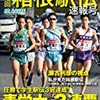 目標設定は具体的であれ~秋山清仁カルボナーラを5食連続で食べて第93回箱根駅伝MVP