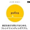【終了】polca使ってみた〜山崎さんの挑戦を応援します!