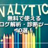 無料で使えるブログ解析・診断ツール10選!