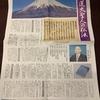 「レストラン のや」で冨士大石寺顕正会に勧誘された!