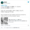 朝鮮学校は子供を政治利用するな