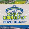 ※参加費無料になりました【10/4(日)開催!】「vol.2 オンライン全国移住フェア」彦根市も参加します!