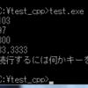 C++ / 引数のポインタ渡し(アドレス渡し) / 函数から多値を返したい