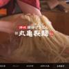 丸亀製麺で今すぐ使える割引クーポンの使い方