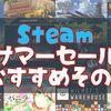Steam サマーセール2020の最安値オススメその6