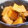 南瓜の蒸し煮