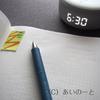 モーニングノート:気持ちが1mmでも盛り下がることは書かない