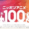 NHK「ニッポンアニメ100」にて「ベスト・アニソン100」アンケート受付中! 1日3回投票可能で上位はライブ実施! #haruhi