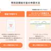 コロナウイルスの影響への経済対策:10万円給付金の申請サイト(東京都)まとめ!申請開始しています!