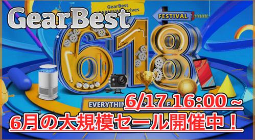 【GearBest 大規模セール】ASUS ZENFONE 5やUMIDIGI Z2・OnePlus6も対象に!約20日間のセール開催!