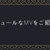 音楽好きじゃ無くても見て欲しいシュールなMV(ミュージックビデオ)3選+α