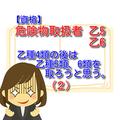【資格取得】危険物取扱者 乙種5類・6類 勉強中その2