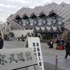 2018 東京都高体連 今年最後の事業 冬の合同稽古!!