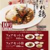 餃子の王将10月限定「よだれ鶏」食べて来ました!
