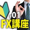 FX初心者のための取引講座01 取引する前にFXとは何か学ぼう