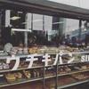 横浜元町のウチキパンは食パン発祥のパン屋さんなのかな