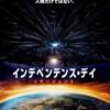 映画:インデペンデンス・デイ: リサージェンス IMAX 3D 字幕版 ネタバレ感想