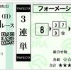 中山記念・阪急杯(買い目のみ)