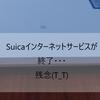 自宅でsuicaにチャージができなくなる!子供用suicaには便利だったのに、泣。