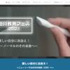 掛川教育フェス2021イベントレポート まとめ(2021年3月28日)