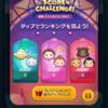 スコア・チャレンジ挑戦中!