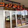 コメダ珈琲店 ゆめタウン廿日市店(廿日市市)チョコノワール