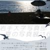 岩手大学写真部 夏の写真展 '16 開催のお知らせ