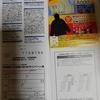 【5/31*6/7】東北限定 イオングループ×サントリー ボス キャンペーン 【レシ/はがき】