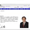 """立憲民主党 赤松広隆衆議院副議長こそ辞任されるべき‼️ 自分の名前の「広」が入っている「広至」を推して新元号を私物化‼️ 朝日新聞はそれらを根拠に""""誘導された""""と世論誘導"""