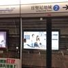 往復航空券総額8120円。香港へ⑤(離島ぶらり編)