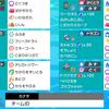 【剣盾シングルs10.最終2105(42位)】たいあり裏バニラ