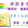 ◆YouTube更新しました♬  224本目 水谷まさる『歌時計 童謡集』より『さくらの花道』(11/53)