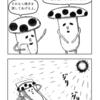 4コマ漫画「こうですか?わかりません」58話