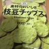 やっと見つけた!セブンイレブン『素材のおいしさ 枝豆チップス』を食べてみた!