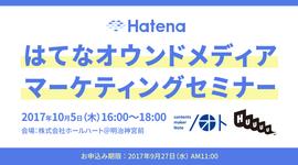 ノオト宮脇氏×徳谷柿次郎氏が登壇!はてなオウンドメディアマーケティングセミナーを10月5日に開催します。