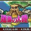 【イベント情報】遺跡の大陸と異界の門SP