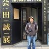 会田誠展 -ground no plan-