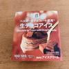セブンの生チョコアイスが最高な件とアイスの種類。